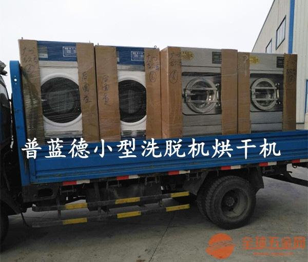 【普蓝德】出口小型工业洗衣机 洗脱机 烘干机 部队用