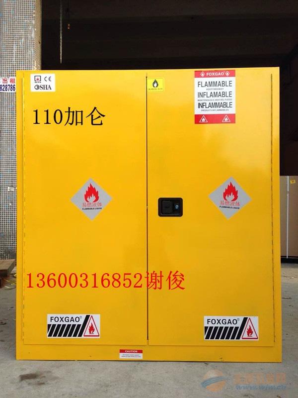 广东110加仑油桶储存柜