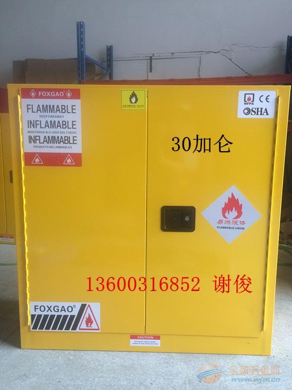 惠州酒精安全防火柜