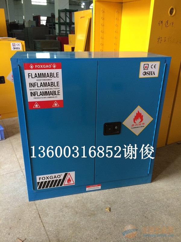 惠州工业化学品防爆柜