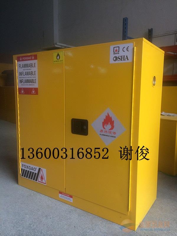 广州易燃化学品安全防爆柜