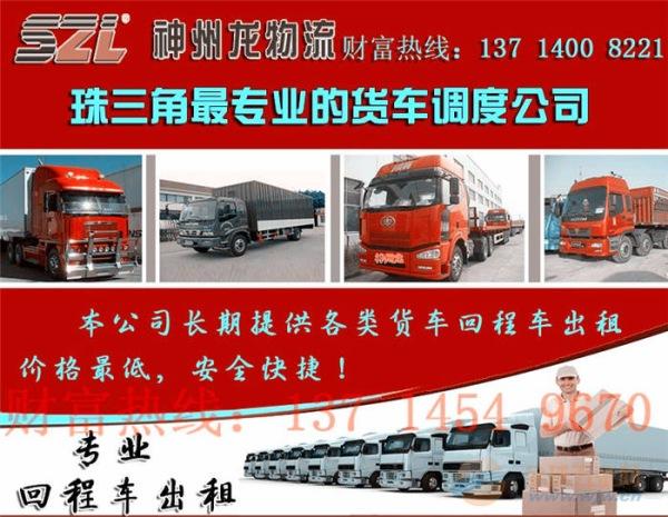 查找惠州新墟到益阳平板货车挂车电话