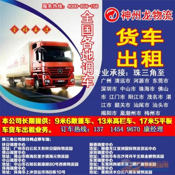 查找惠州新墟到石嘴山平板货车挂车电话