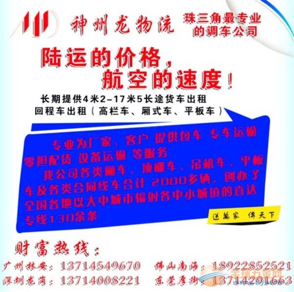 查找惠州惠阳到绥化平板货车挂车电话