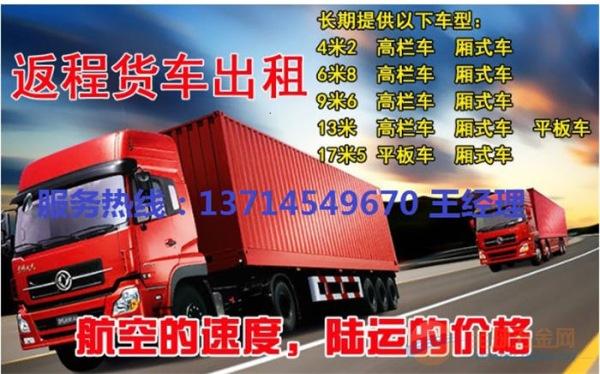 查找深圳宝安到衢州平板货车挂车电话