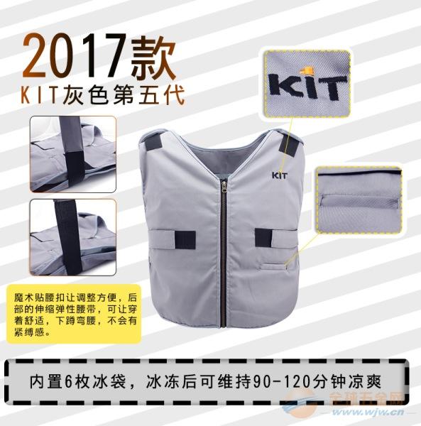 KIT 凯壹特 马甲式冰袋 降温服马甲 降温衣服