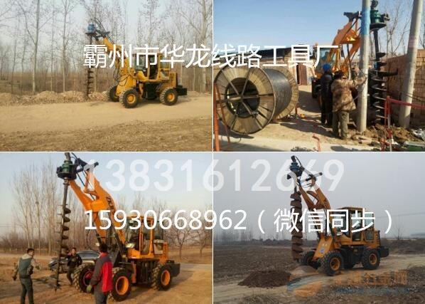 胶南装载机电线杆挖坑机 打坑机 厂家直销 图片 价格 视频