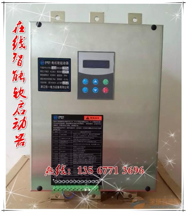 黄山在线式电机软起动器(柜)