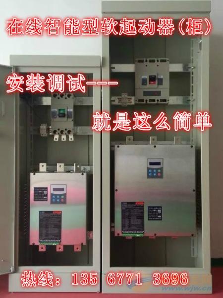 500KW软起动器信一XYR6-500/Z,