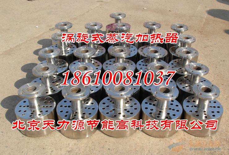 蒸汽 加热器 蒸汽加热器 涡旋式蒸汽加热器