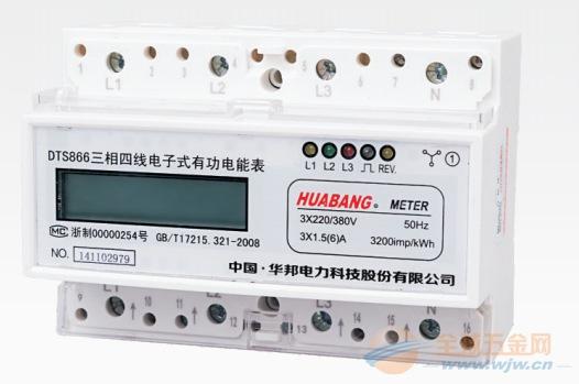 485远传电表