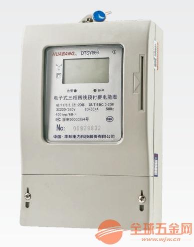 dtsy866三相插卡电表