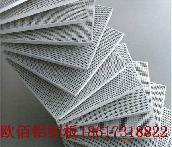 铝扣板板材质料 欧佰天花吊顶铝扣板