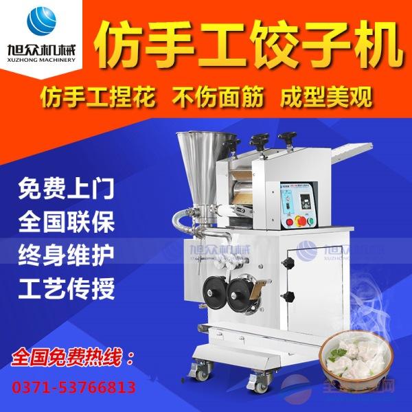 饺子机,饺子机厂家,饺子机价格,旭众饺子机