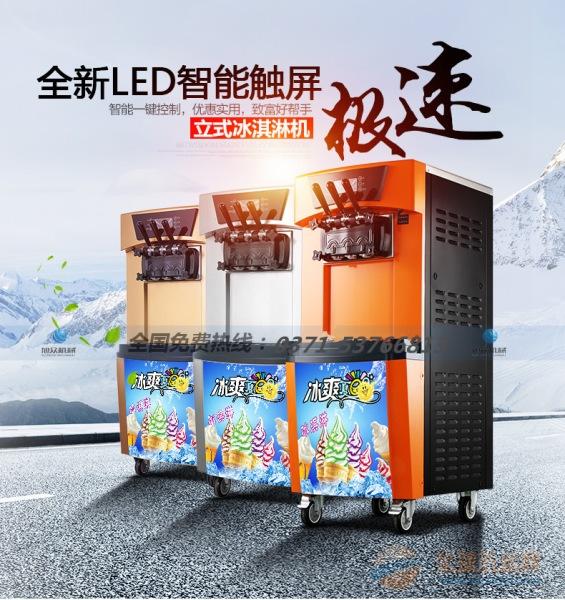 旭众冰淇淋机软质冰淇淋全自动冰淇淋机