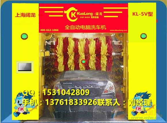 上海阔龙KL-5V型全电脑龙门毛刷洗车机往复式五刷洗