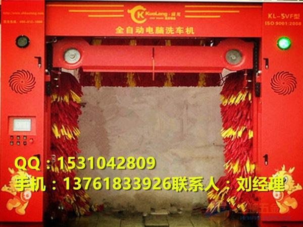 上海阔龙KL-5VF型全电脑龙门毛刷洗车机加油站用自动洗车房