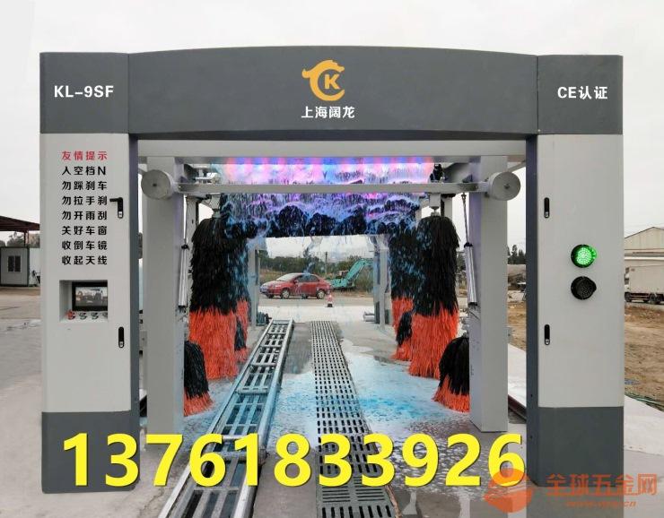 KL-9SF型毛刷隧道式洗车机上海阔龙九刷全自动电脑