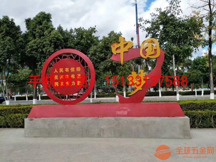广场不锈钢雕塑 中国梦不锈钢雕塑定制厂家