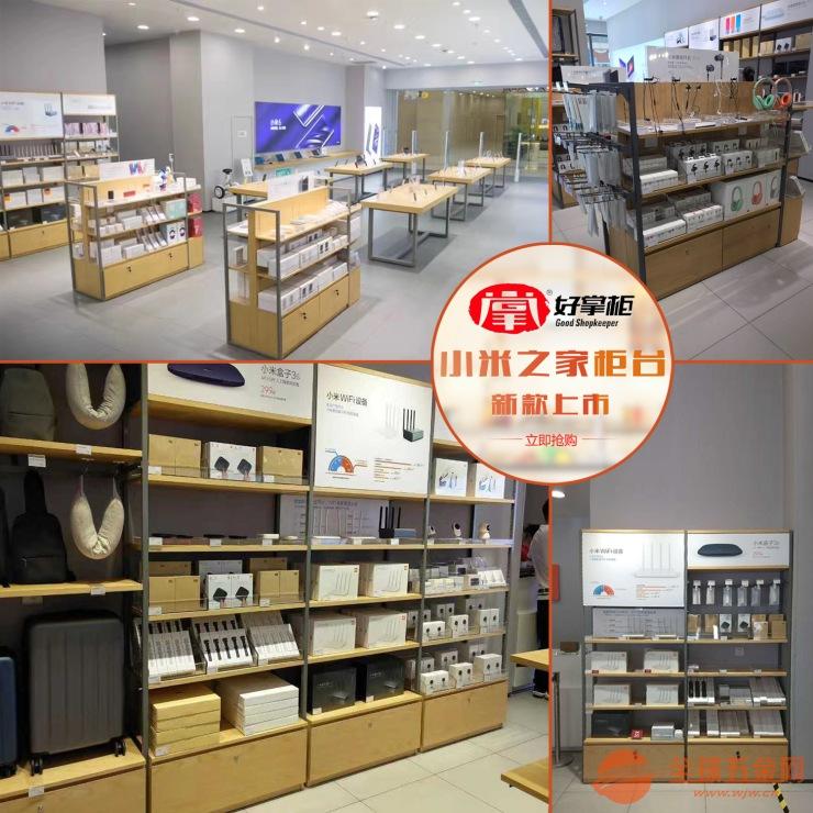 小米之家手机产品展示柜台 产品玻璃陈列柜