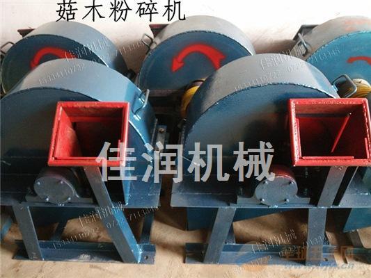 陕西/福建贵州甘肃香菇/金针菇木粉碎机,粉碎机,菇木切碎机