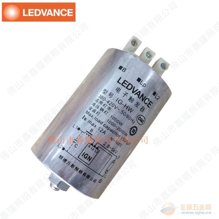 欧司朗2000W触发器 IG-HW朗德万斯生产