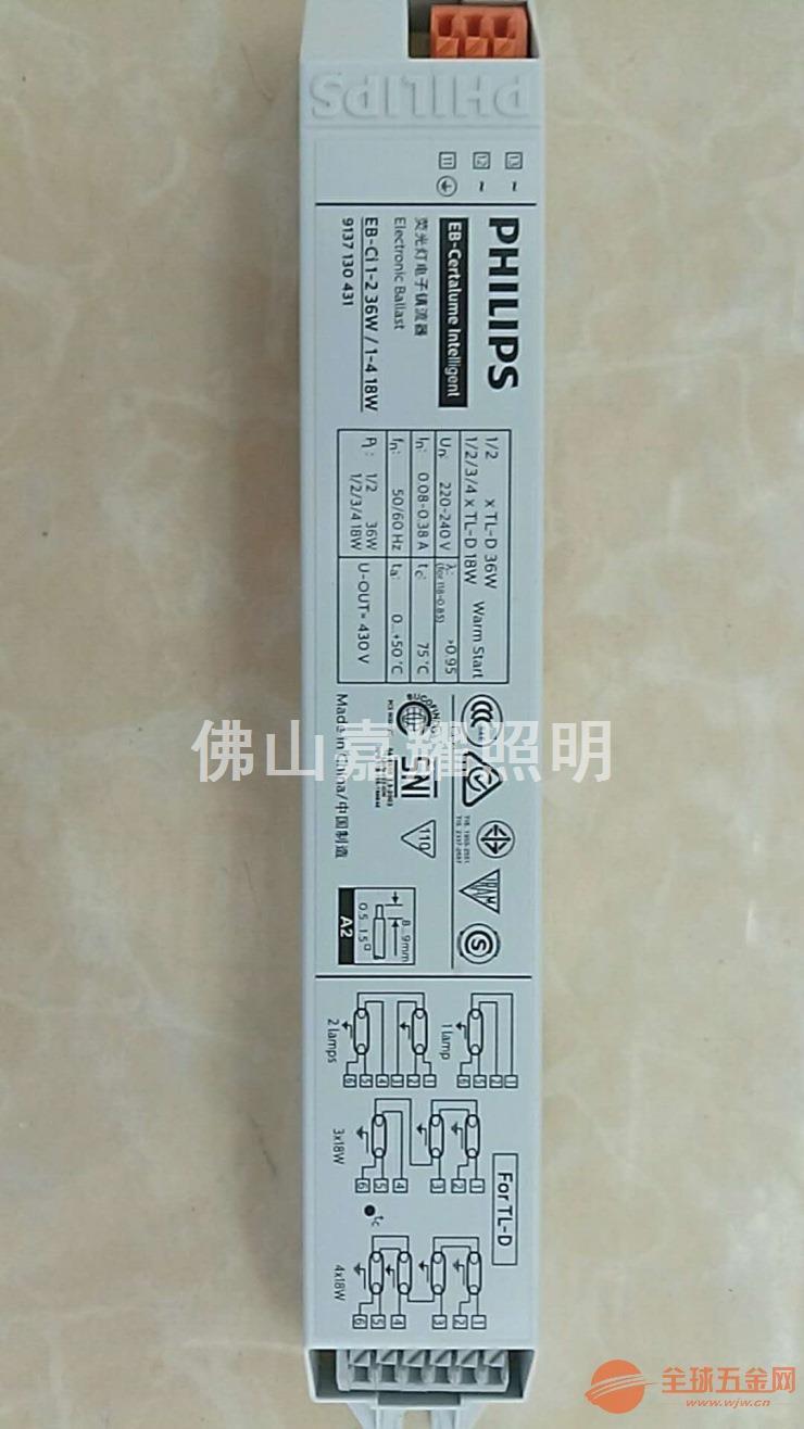 飞利浦兼容性镇流器 EB-Ci 1/2* 36W/1