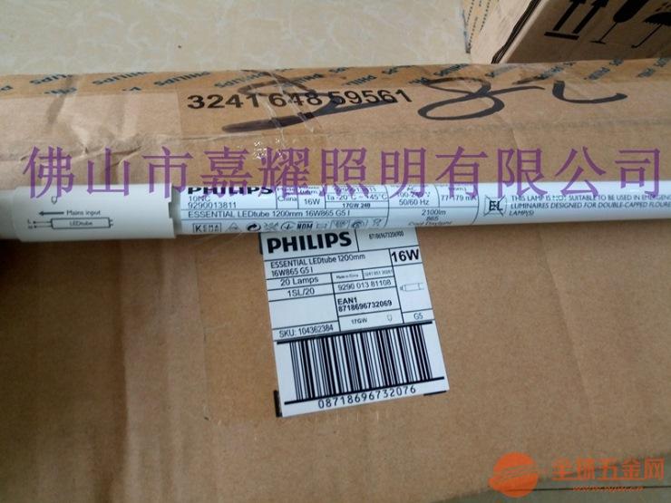 飞利浦T5 16W LED日光灯管G5 1.2M米6500K
