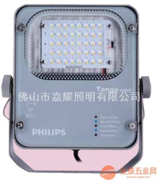 Tango Mini飞利浦BVP280 40W投光灯