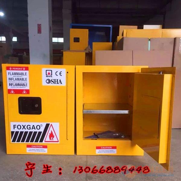 实验室防爆柜 安全柜 安全储柜