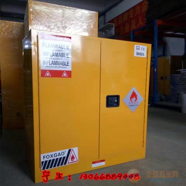 厂家直销:工业安全柜、防火柜、防爆柜、易燃化学品柜、证书齐全