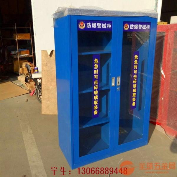 反恐防护用品储存柜/紧急反恐器材柜蓝色反恐柜直供