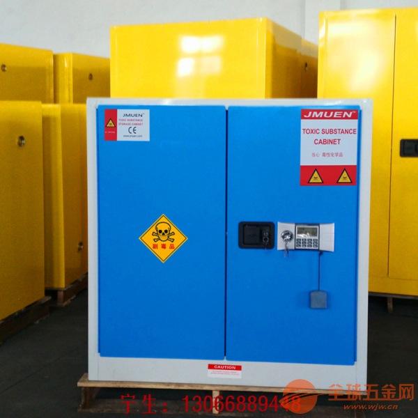实验室毒性化学品储存柜价格