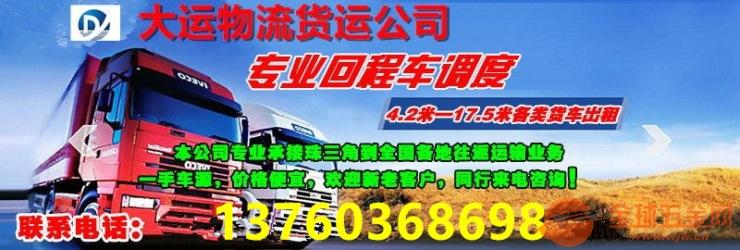 珠海香洲/斗门/万山到六安货车出租欢迎您