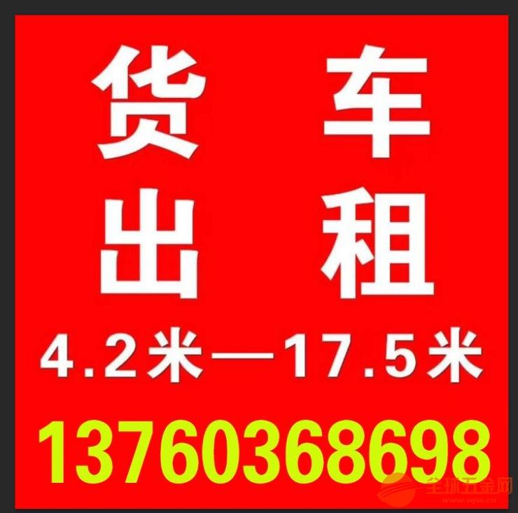 錦州到成都9米6返程高欄貨車出租√安全高效