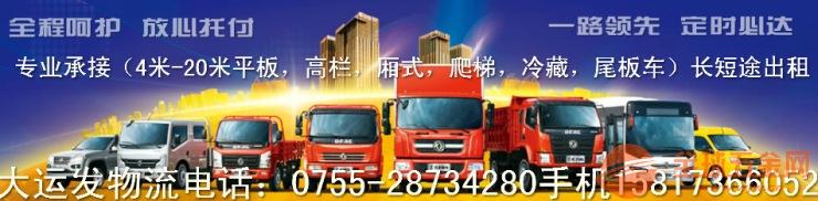 深圳宝安龙华到上海南京无锡杭州宁波义乌回程车出租