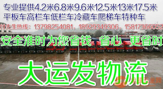 深圳平湖到郑州13米高栏车出租