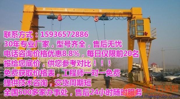 菏泽东明天车U航吊S行车A倒三角门式起重机