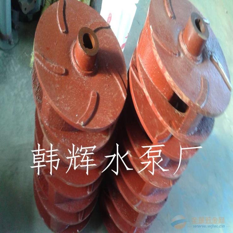 长顺县【液下渣浆泵叶轮】来图定制