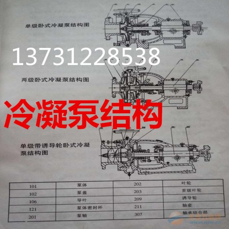 鸡西冷凝泵结构图100N130冷凝泵扬程141米