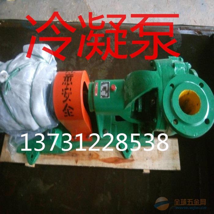 冷凝泵泵体武汉100NB60凝结水泵