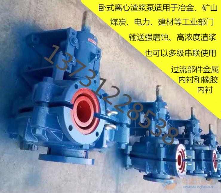 耐磨渣浆泵厂家 韩辉水泵厂