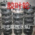 呈贡县【管道泵叶轮】型号规格