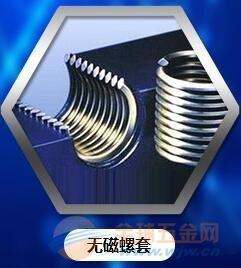中山无磁螺套生产厂家欢迎订制