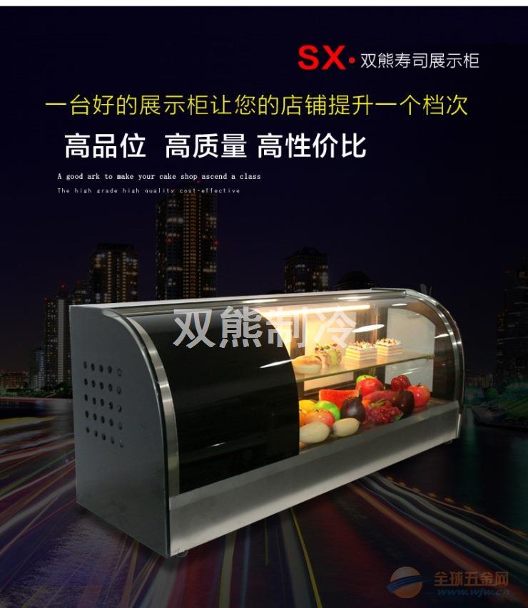 扬州寿司展示冷柜批发