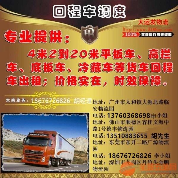錦州到阿壩9米6返程高欄貨車出租天天發車