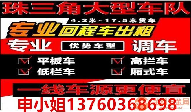 达州通川到昭通镇雄县13米5-17.5米平板/高栏货车出租怎么收费