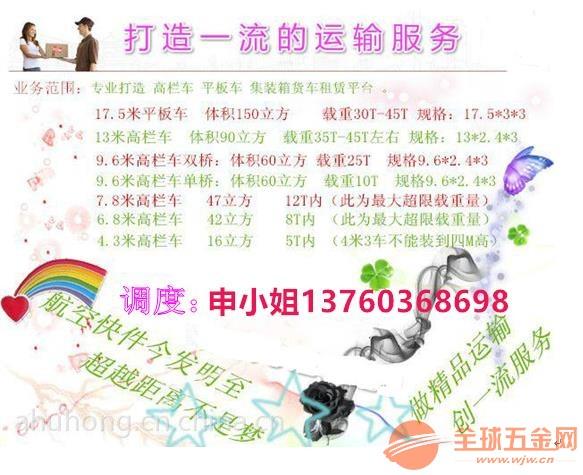 哈尔滨到来宾大件运输√服务全国13760368698