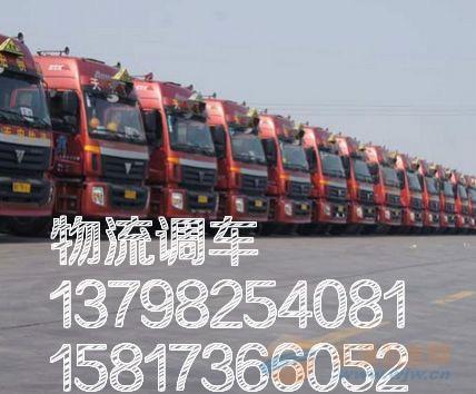 宝安到北京9.6米13.5米17.5米回程车出租