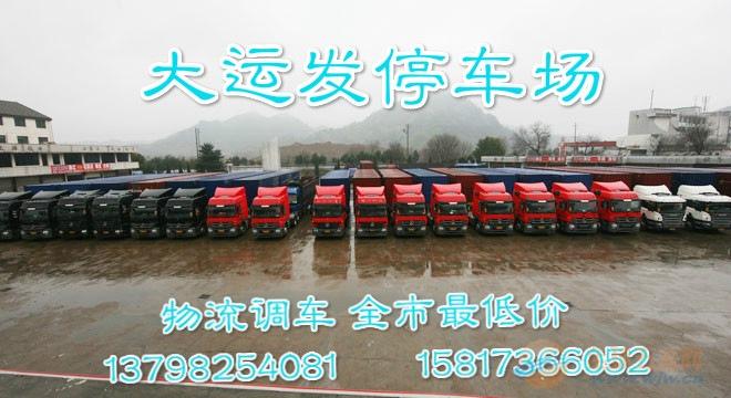 佛山南海到湖南郴州9.6米13.5米大货车回程车出租